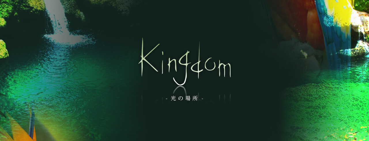 2005 COLLECTION Kingdom -光の場所-